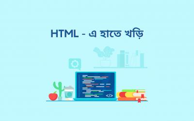HTML-এ হাতে খড়ি